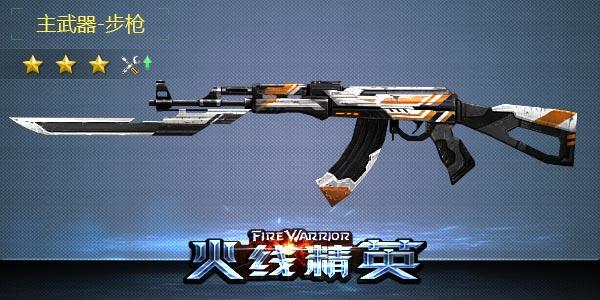 火线精英(破损)AK47-嘉年华