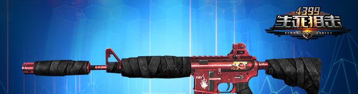 生死狙击M4A4-狂怒