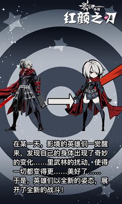 影之刃外传:红颜之刃