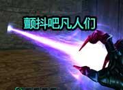 火线精英终极奥义:小光头激光!