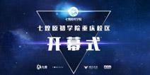 七煌原初学院落地重庆,打造电竞教育基地