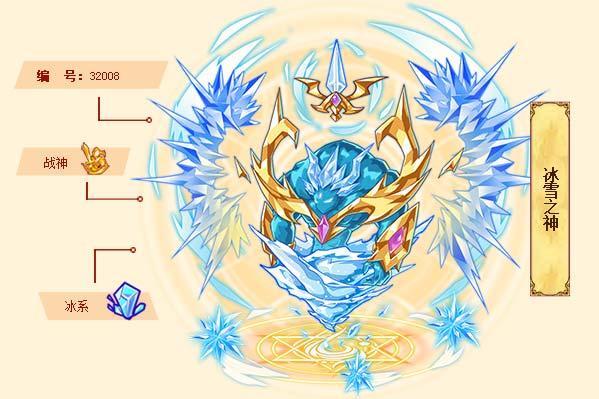 西普大陆冰雪之神