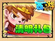 西游灭妖传V9.3版本更新公告