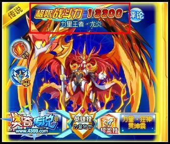 奥奇传说力量王者龙炎极限战斗力 力量王者龙炎战斗力