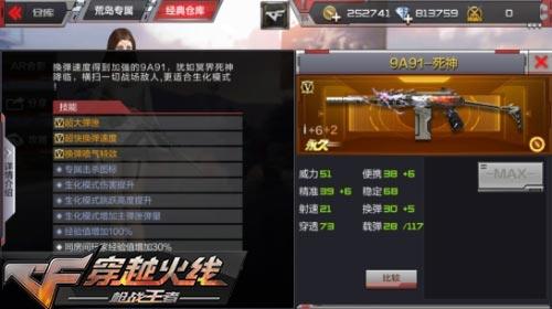 CF手游武器平衡调整2