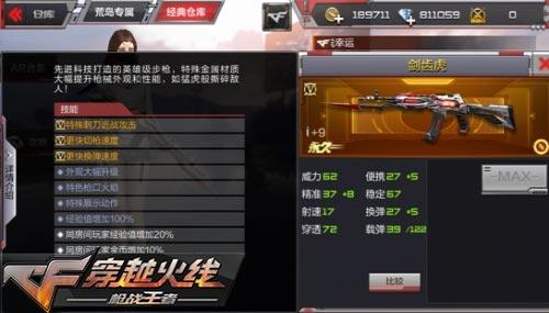 CF手游武器平衡调整4