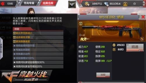 CF手游武器平衡调整6