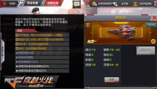 CF手游武器平衡调整7