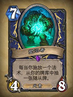 炉石传说女巫森林新卡