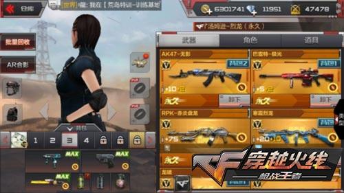 CF手游武器搭配1