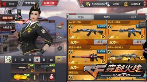 CF手游武器搭配4