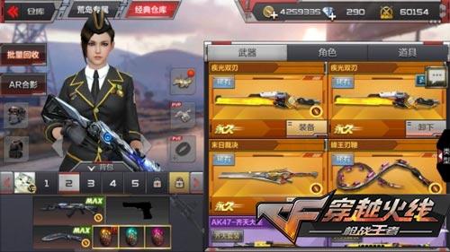 CF手游武器搭配5