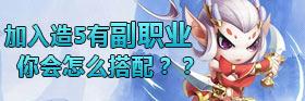 造梦西游5如果能选择副职业,你会怎么搭配?