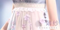 闪耀暖暖薄纱材质 闪耀暖暖服装材质薄纱图鉴
