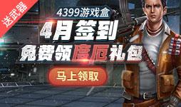 福利!4399游戏盒签到领战争使命豪礼