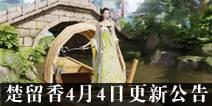 楚留香双人轻功 古董买卖 4月4日版本更新公告