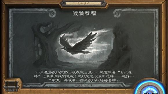 炉石传说渡鸦祝福