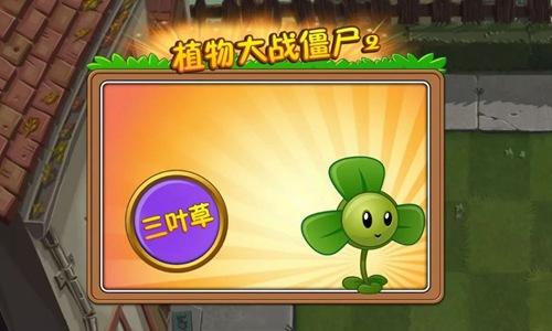 植物大战僵尸2清明节