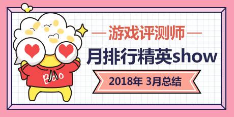 评测师月排行榜精英show(2018年3月)
