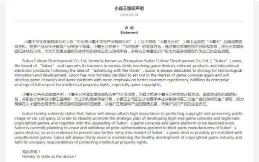 小霸王宣布重回游戏机市场 将开发高端游戏机