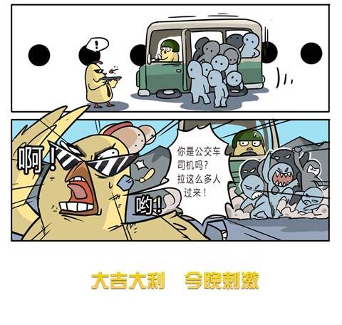 绝地求生刺激战场光子鸡传奇之《公交车》