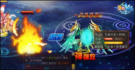 奥奇传说力量王者龙炎实战