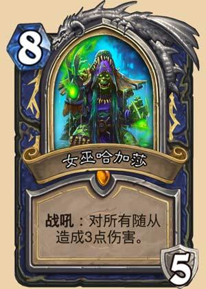炉石传说女巫森林副本攻略