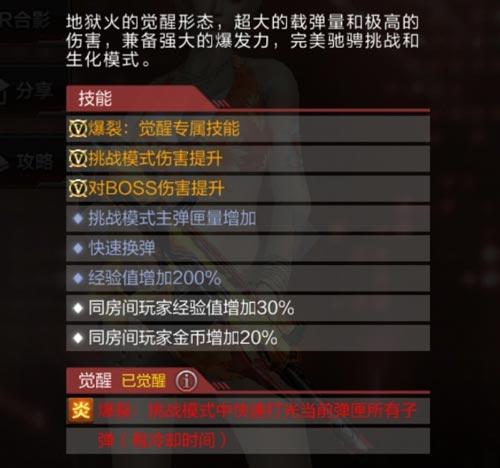 CF手游霰弹枪6