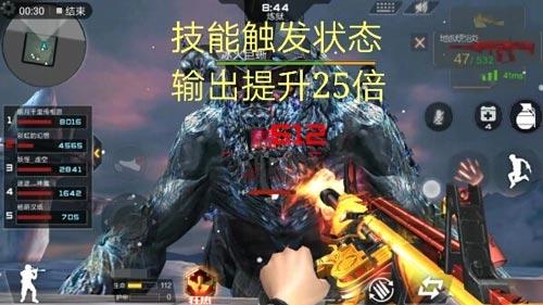 CF手游霰弹枪7