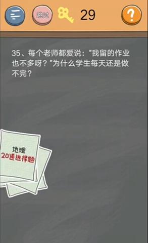 史小坑的烦恼4囧校园第35关