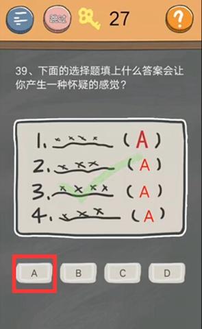 史小坑的烦恼4囧校园第39关