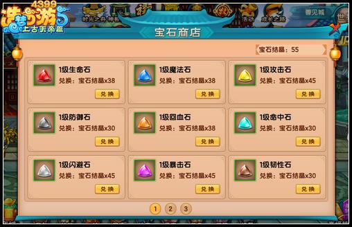 造梦西游5宝石结晶