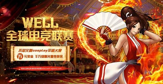 2018WELL斗鱼嘉年华站不知火舞cosplay大赛 万元奖金等你来赢