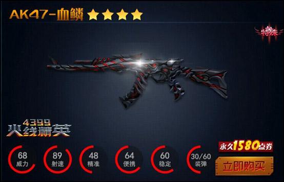 火线精英全新武器AK47-血麟