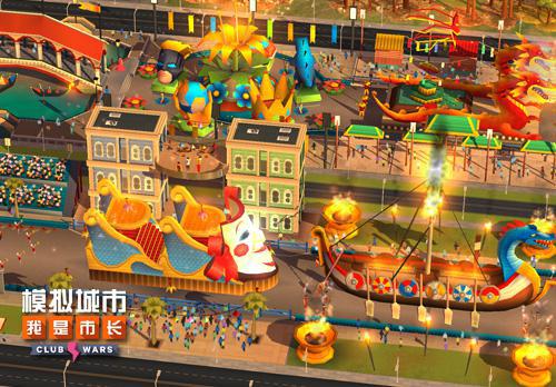 """《模拟城市:我是市长》全新版本登入AppStore 开启""""狂欢节""""新赛季"""