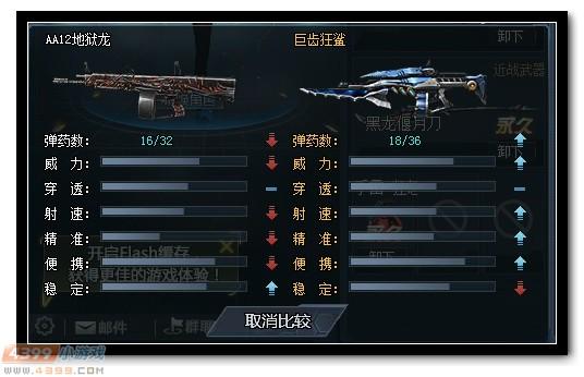 生死狙击AA12地狱龙评测