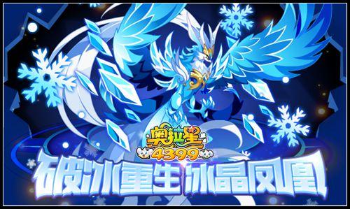 奥拉星破冰重生冰晶凤凰
