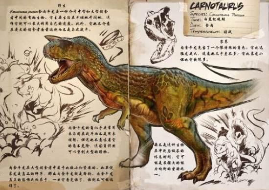 方舟生存进化肉食牛龙