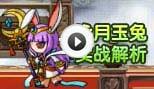 造梦西游5玉兔