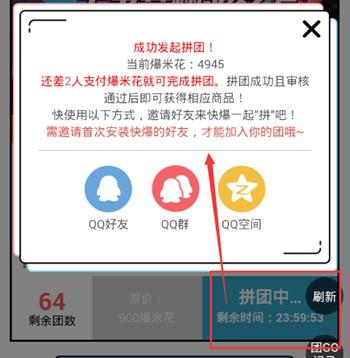 """迷你世界先遣服账号""""团GO""""活动即将开启 拼团只要200爆米花!"""