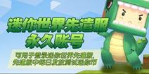 """迷你世界先遣服账号""""团GO""""活动开启 拼团只要150爆米花!"""