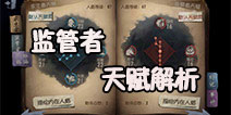第五人格监管者人格天赋 屠夫人格天赋系统解析