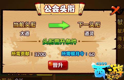 西游灭妖传V9.4版本更新公告