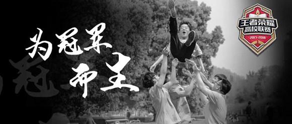 ——《王者荣耀》高校联赛全国宣传片上线