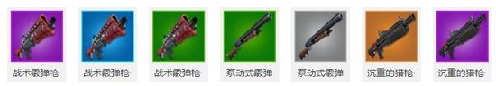 堡垒之夜手游泵动式霰弹枪加强 泵动式霰弹枪武器解析