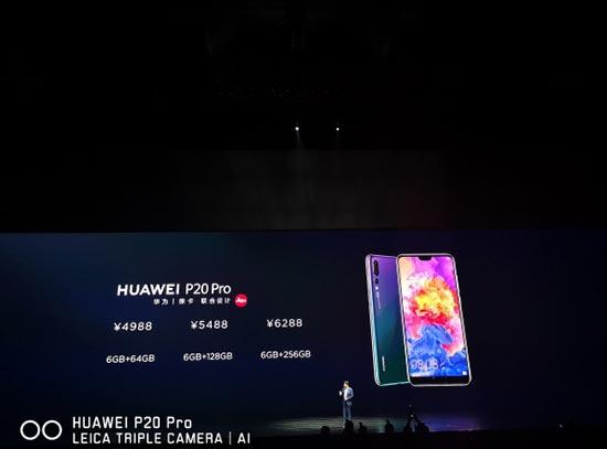 """华为P20系列国行版售价3788元起 """"刘海""""异形全面屏"""