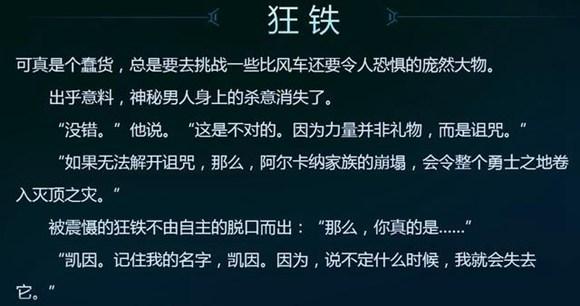 王者荣耀新英雄狂铁背景故事上线
