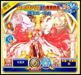 奥奇传说红莲传说末女王极限战斗力