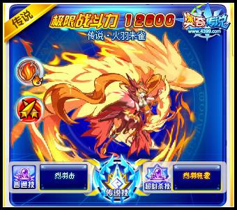 奥奇传说传说火羽朱雀极限战斗力