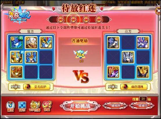 奥奇传说红莲传说末女王挑战待放红莲2